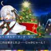 【FGOクリスマス2016】今のところのあれやこれ