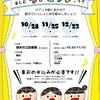 親子リトミック講座10月~12月開催のお知らせ。