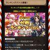 【サンスマ】 本日よりPVPランキングイベントStart!!!