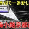京都鉄博の最寄り駅「梅小路京都西駅」をご紹介! 鉄道の要衝に新駅を設置する苦労とは【2020-09京都1】