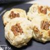 【オーブン不要で簡単!】発酵なしだから焼くまで5分!『即席くるみパン』の作り方
