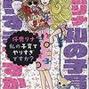 【Kindle Unlimited】おすすめ子育てコミックエッセイ本