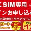 BIC SIMが「BIC SIM限定!いまなら全員に最大12GBプレゼントキャンペーン」を開始しました!!