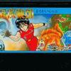 妖怪倶楽部のゲームと攻略本 プレミアソフトランキング