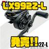 【AbuGarcia】イマカツ監修のベイトフィネスリール「LX992Z-L」発売!