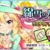 「綿雪の戯れ リミテッドガチャ」開催!
