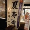 お気に入りの寿司…