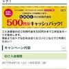 VISAのiDキャンペーンで最大1000円キャッシュバック