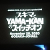 スキマとYAMA-KANのスイッチオン@大阪城ホールに行ってきた♪♪♪