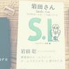 【読書記録】岩田さんのこと。