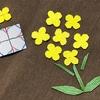 【紙バンド・エコクラフト手芸】「菜の花」の切り方