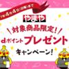 【dポイント】やまやの買い物でポイント進呈キャンペーン開催中!