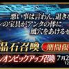 【FGO】★5 日野聡 アーチャー ナポレオン登場!「ナポレオンピックアップ召喚」