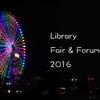 図書館総合展の思い出2016