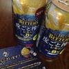 キリン チューハイ ビターズ 皮ごと搾りレモン350ml缶 2本 が当選