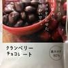 ローソン:クランベリーチョコレート