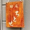 食べログ4.06【麺庵 ちとせ】さんのメニュー全制覇したのでまとめてみました!