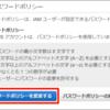 AWS IAMユーザーにパスワードポリシーを設定する方法