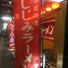 島根県 松江 宍道湖しじみラーメン