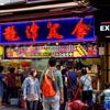 子供でも食べやすい! 香港ご飯