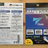 ガーミン735専用のTRAN液晶保護フィルム