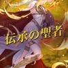 神階英雄召喚「伝承の聖者 セイロス」がくる!