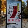 浅草の千束公園の「浅草、日本橋の食・遊・楽」に行ってみた。佐々木酒店の日本酒飲みに。(台東区浅草)