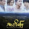 マイカントリー マイホーム ミャンマー映画