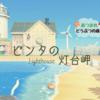 【あつ森】岬の島クリエイト~ビンタの白い灯台岬~