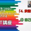 YouTube「04.承認欲求~④自己承認」配信のご案内