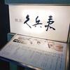 売上達成記念で、『銀座久兵衛』に行ってきました!!