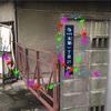 その39:永井メガネ店跡地【朝撮れ廃墟】