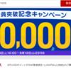楽天Rebates(リーベイツ)のおすすめSHOP&キャンペーン間もなく終了!