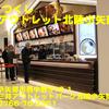 富山県(75)~麺屋つくし三井アウトレット北陸小矢部店~