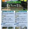 【参加者】夏休みカヌー体験 おおたき龍神湖【募集中】