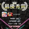 【スクスタ】ラブライブ!スクスタプレイ日記その3~狂気のクソゲー、スクスタビッグライブ!~