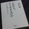 「これから、どう生きるのか 〜人生に大切な9つのこと〜」本田 健:著