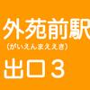 秩父宮ラグビー場までの道順(写真付)島根出身のぼくでも迷わない!