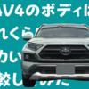 【大きい?】トヨタRAV4のボディサイズ比較。5車種のSUVと比べよう