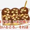知ってますか? いま大阪で一番面白いところ、それは・・・
