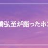 【新日本プロレス】 棚橋弘至がライガーチャンネルで語ったホンネ