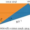 折り紙一枚で証明する三角関数の加法定理