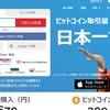 【BitCoin ビットコイン】タダで始めるビットコイン! アカウント準備まで