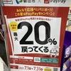磐田の杏林堂でPayPay支払いすると20%還元!薬も食料品もお買い得!対象店舗まとめ!