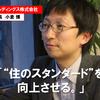 「社長インタビュー」gooddaysホールディングス(株)