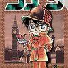 11月2日【無料漫画】名探偵コナン【kindle電子書籍】