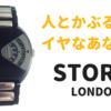 「STORM LONDON」誰ともかぶらない斬新な腕時計をあなたに!