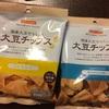 成城石井で見つけた大豆チップス!低糖質高たんぱく!