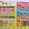 コープネット事業連合&ニッポンハム&東洋水産&和島製パン&日本生協連協同企画 食育応援キャンペーン!