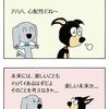 【犬漫画】クピの楽しい未来